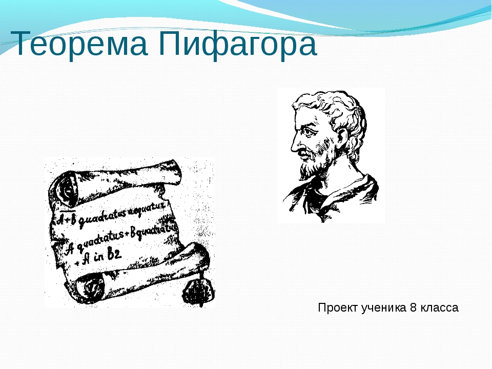 Теорема Пифагора Проект ученика 8 класса