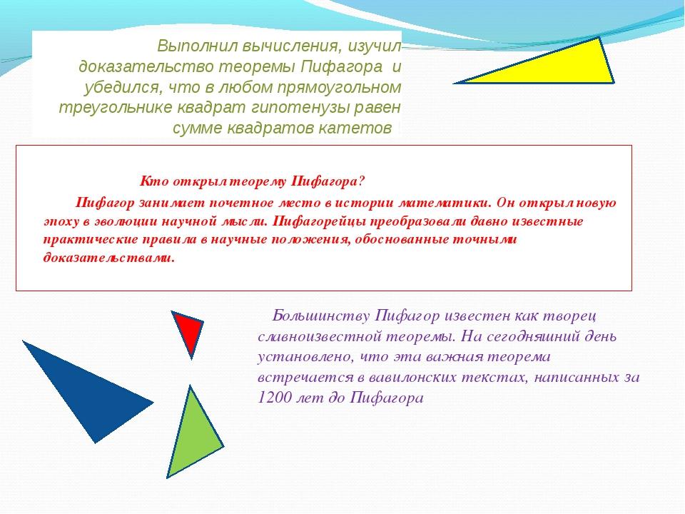 Выполнил вычисления, изучил доказательство теоремы Пифагора и убедился, что в...