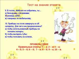 9. В гостях, пока все не собрались, ты… а) беседуешь с хозяевами; б) режешь с