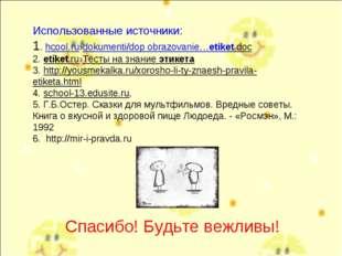 Спасибо! Будьте вежливы! Использованные источники: 1. hcool.ru›dokumenti/dop