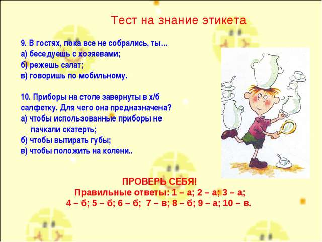 9. В гостях, пока все не собрались, ты… а) беседуешь с хозяевами; б) режешь с...