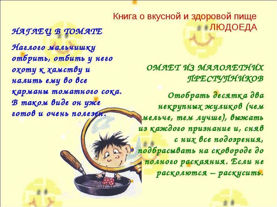 Книга о вкусной и здоровой пище ЛЮДОЕДА ОМЛЕТ ИЗ МАЛОЛЕТНИХ ПРЕСТУПНИКОВ Отоб...