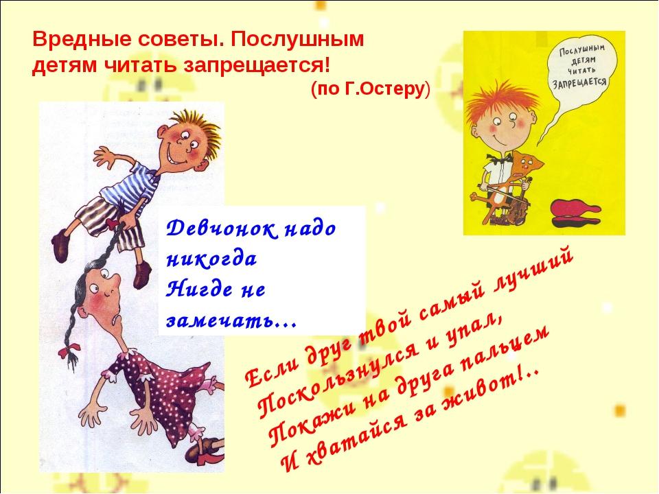 Вредные советы. Послушным детям читать запрещается! (по Г.Остеру) Девчонок на...