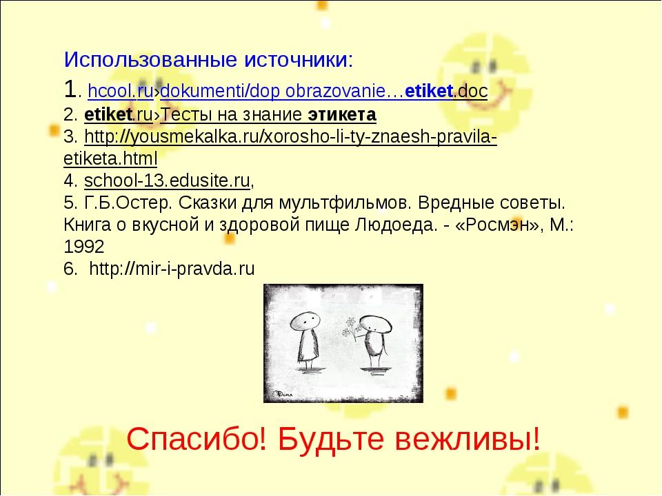 Спасибо! Будьте вежливы! Использованные источники: 1. hcool.ru›dokumenti/dop...