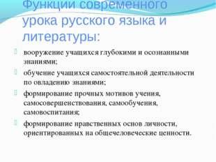 Функции современного урока русского языка и литературы: вооружение учащихся г