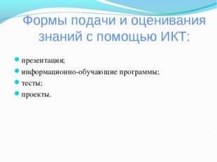Формы подачи и оценивания знаний с помощью ИКТ: презентация; информационно-об