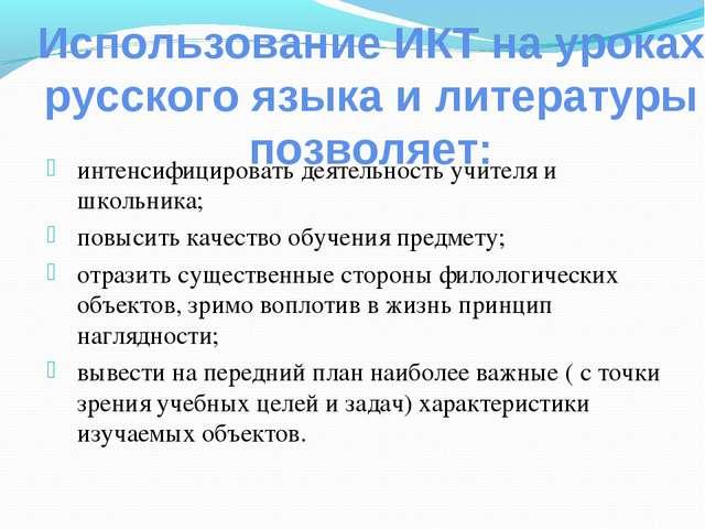 Использование ИКТ на уроках русского языка и литературы позволяет: интенсифиц...