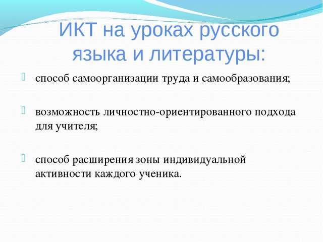 ИКТ на уроках русского языка и литературы: способ самоорганизации труда и сам...
