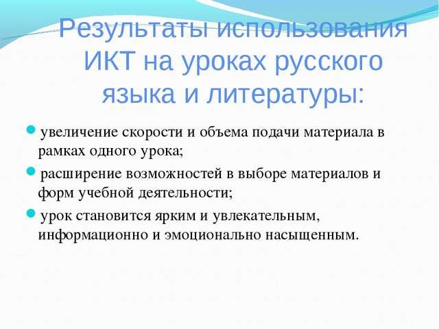 Результаты использования ИКТ на уроках русского языка и литературы: увеличени...