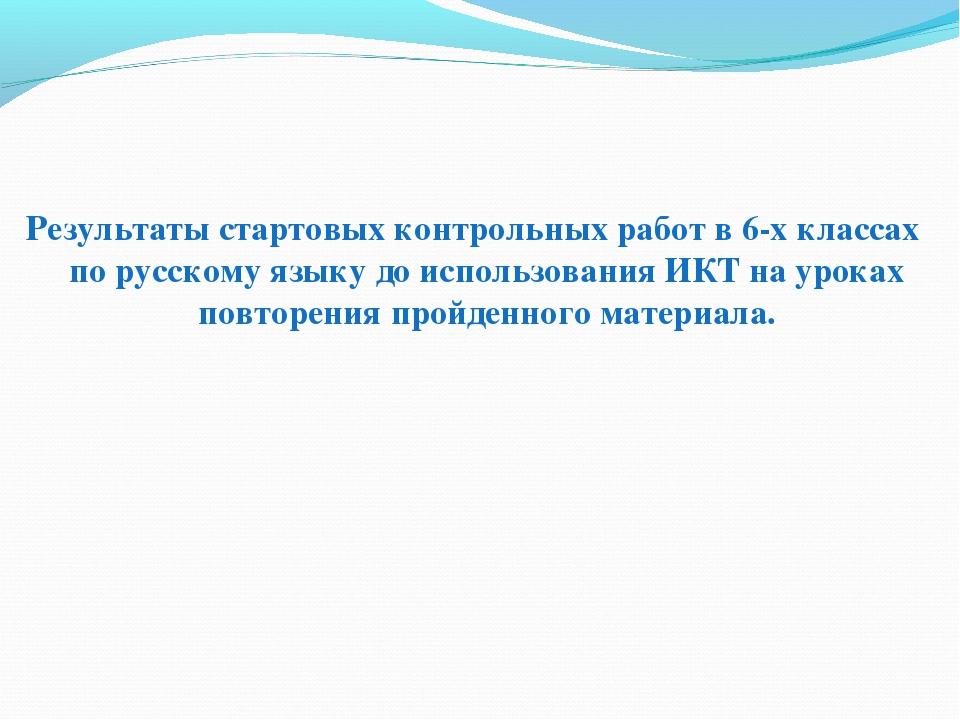 Результаты стартовых контрольных работ в 6-х классах по русскому языку до ис...