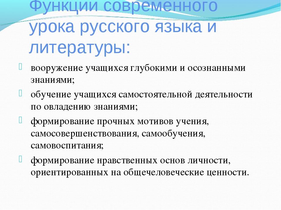 Функции современного урока русского языка и литературы: вооружение учащихся г...