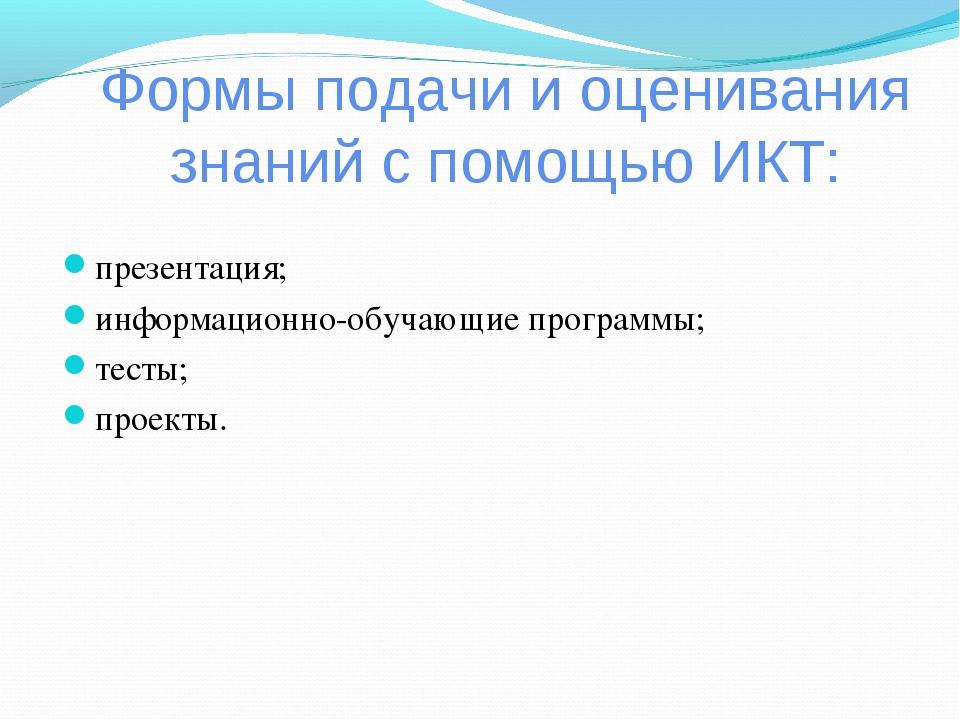 Формы подачи и оценивания знаний с помощью ИКТ: презентация; информационно-об...