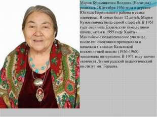 Мария Кузьминична Волдина (Вагатова) родилась 28 декабря 1936 года в деревне