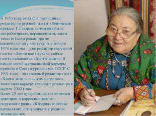 В 1970 году её взял в помощники редактор окружной газеты «Ленинская правда» Г