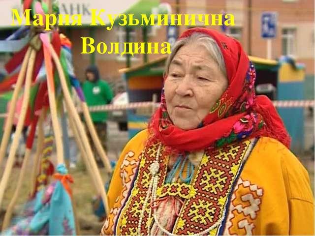 Мария Кузьминична Волдина