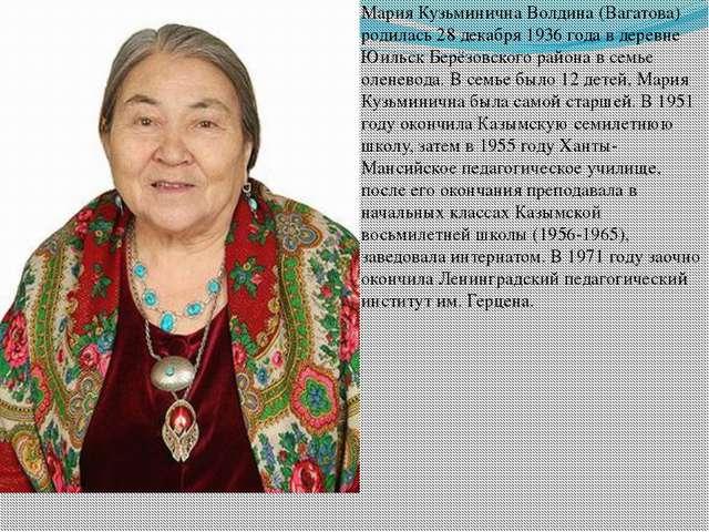 Мария Кузьминична Волдина (Вагатова) родилась 28 декабря 1936 года в деревне...