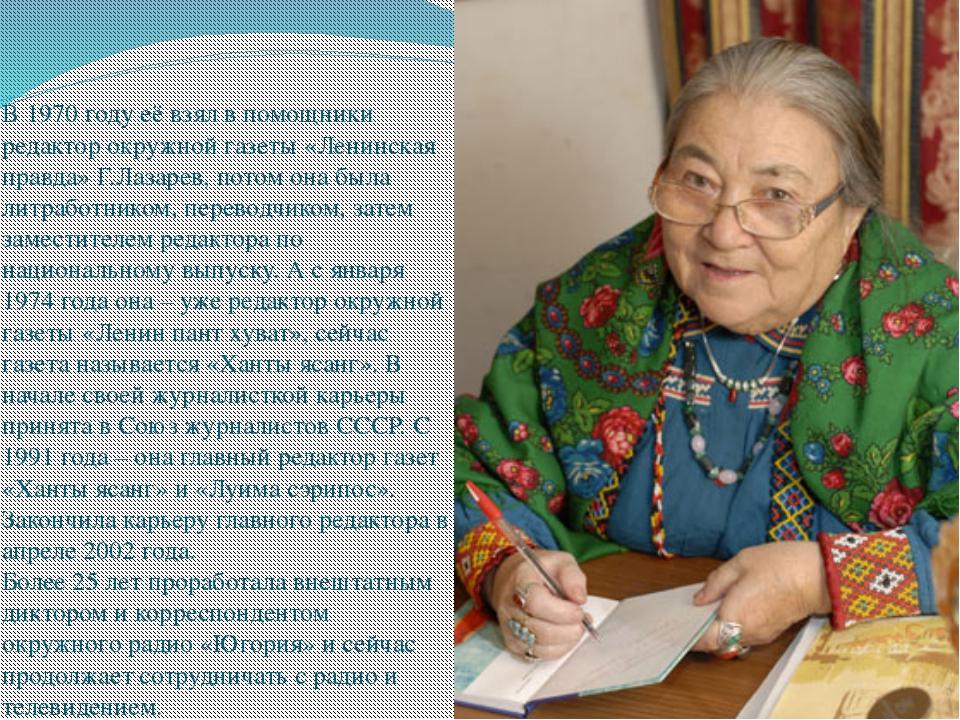 В 1970 году её взял в помощники редактор окружной газеты «Ленинская правда» Г...