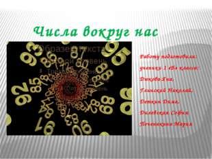 Числа вокруг нас Работу подготовили: ученики 1 «Б» класса: Дюкова Яна, Глинск