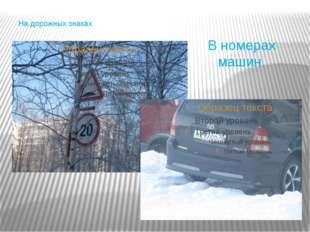На дорожных знаках В номерах машин.