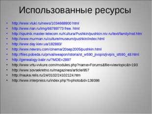 Использованные ресурсы http://www.vluki.ru/news/1034668800 html http://www.ri