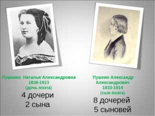 Пушкина Наталья Александровна 1836-1913 (дочь поэта) 4 дочери 2 сына Пушкин А