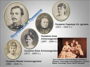 Пушкина Мария Александровна (1862 - 1918 гг.). Пушкина Вера Александровна (18