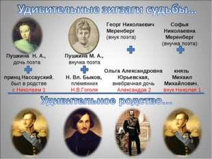 принц Нассауский, был в родстве с Николаем 1 Н. Вл. Быков, племянник Н.В.Гог