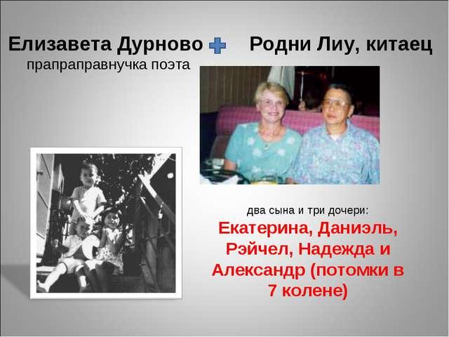 Елизавета Дурново прапраправнучка поэта Родни Лиу, китаец два сына и три доче...