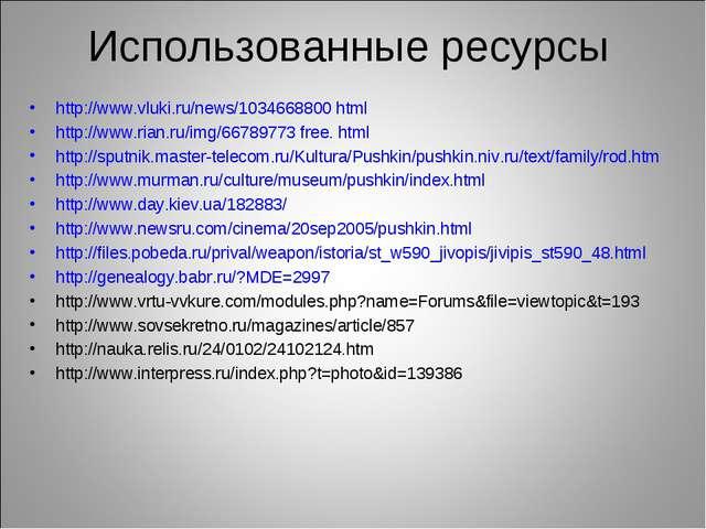 Использованные ресурсы http://www.vluki.ru/news/1034668800 html http://www.ri...