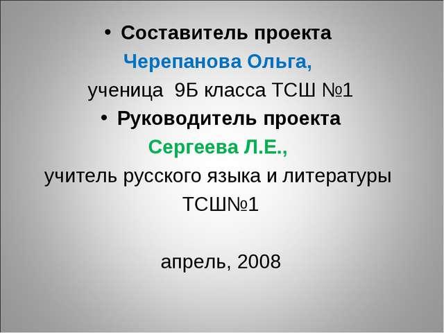Составитель проекта Черепанова Ольга, ученица 9Б класса ТСШ №1 Руководитель п...