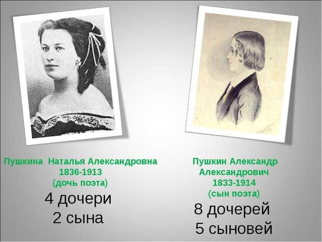 Пушкина Наталья Александровна 1836-1913 (дочь поэта) 4 дочери 2 сына Пушкин А...