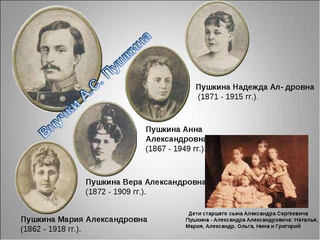 Пушкина Мария Александровна (1862 - 1918 гг.). Пушкина Вера Александровна (18...