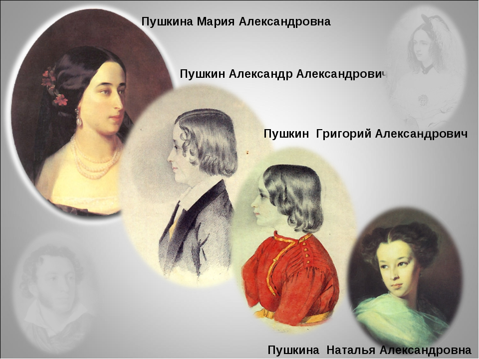 Пушкина Мария Александровна Пушкин Григорий Александрович Пушкин Александр Ал...