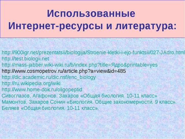 Использованные Интернет-ресурсы и литература: http://900igr.net/prezentatsii/...
