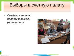 Выборы в счетную палату Создали счетную палату и вывели результаты FokinaLida