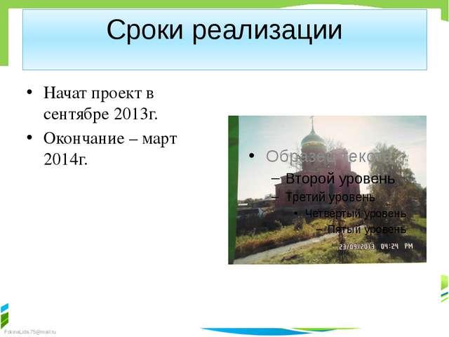 Сроки реализации Начат проект в сентябре 2013г. Окончание – март 2014г. Fokin...