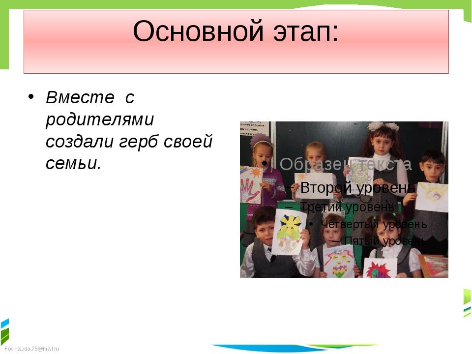 Основной этап: Вместе с родителями создали герб своей семьи. FokinaLida.75@ma...