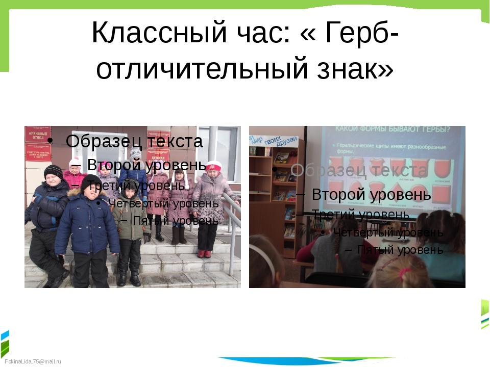 Классный час: « Герб- отличительный знак» FokinaLida.75@mail.ru