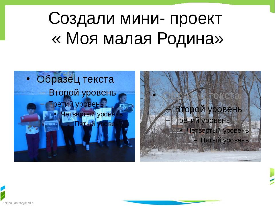 Создали мини- проект « Моя малая Родина» FokinaLida.75@mail.ru