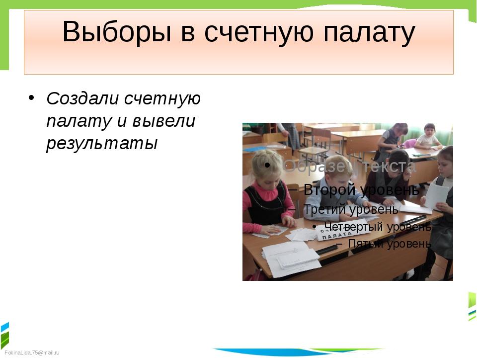 Выборы в счетную палату Создали счетную палату и вывели результаты FokinaLida...