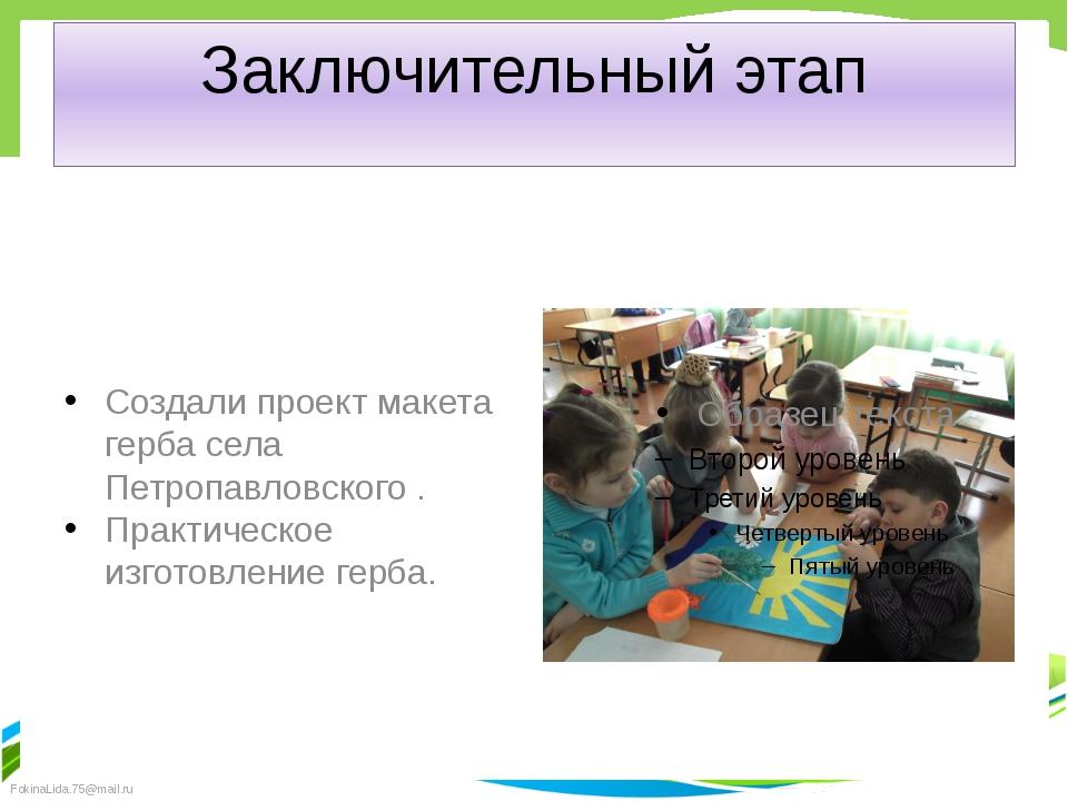 Заключительный этап Создали проект макета герба села Петропавловского . Практ...