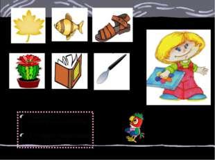 Роздивись і запам'ятай картинки. Для запам'ятовування - 10 – 12 секунд.