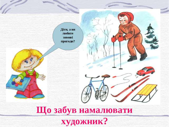 Що забув намалювати художник? Діти, а ви любите зимові пригоди?