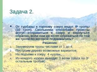 * Задача 2. От турбазы к горному озеру ведут 4ре тропы (10 троп). Сколькими с