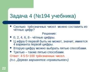 * Задача 4 (№194 учебника) Сколько трёхзначных чисел можно составить из чётны