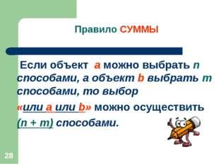 * Правило СУММЫ Если объект а можно выбрать n способами, а объект b выбрать m