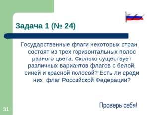 * Задача 1 (№ 24) Государственные флаги некоторых стран состоят из трех гориз