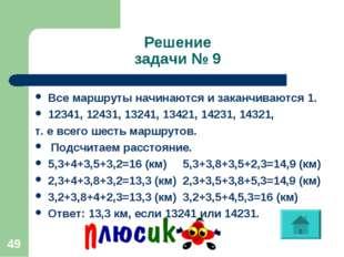 * Решение задачи № 9 Все маршруты начинаются и заканчиваются 1. 12341, 12431,