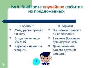 * № 4. Выберите случайное событие из предложенных I вариант Мой друг не пришё