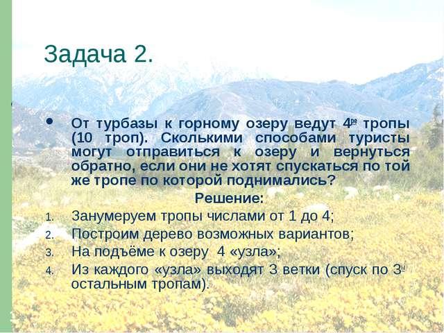 * Задача 2. От турбазы к горному озеру ведут 4ре тропы (10 троп). Сколькими с...
